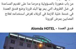 بازیکن سابق سپاهان هتلش را به کروناییها اختصاص داد