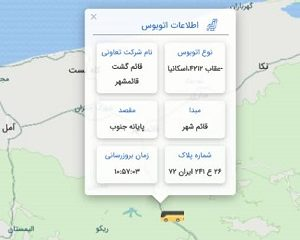 راه اندازی سرویس مسافریار در سامانه جامع اطلاع رسانی ۱۴۱