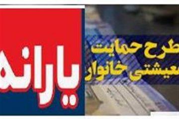 واکنش به مدل حذف یارانه بگیران/یک پنجم درآمد خانوارهای سیستان و بلوچستان با یارانه تامین شد