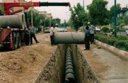 اجرای فاز دوم بازسازی شبکه فرسوده فاضلاب کلان شهر اصفهان