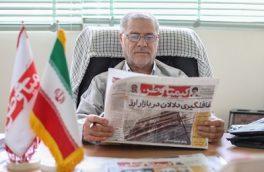 مجلس در بیان امام راحل