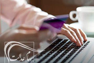 اعلام فرآیند ثبت درخواست فروش بخشی از سهام عدالت در بانک اقتصادنوین