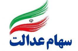 زمان تقریبی آزادسازی سهام عدالت اعلام شد؛ اواخر خرداد ۹۹