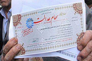 فروش سهام عدالت در بانک پارسیان