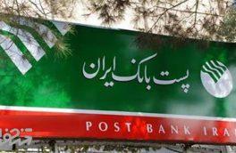 ابلاغ سیاستها و ضوابط اعتباری سال ۱۳۹۹ پست بانکایران به واحدهای اجرایی و ستادی