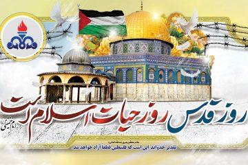 روز قدس حاصل آینده نگری وبینش عرفانی امام خمینی (ره )بود