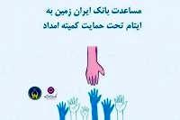 مساعدت ۵۰۰ میلیون ریالی بانک ایران زمین به ایتام تحت حمایت کمیته امداد