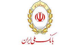 خودکفایی در اشتغال بیش از ۳۶ هزار نفر با تسهیلات بانک ملی ایران