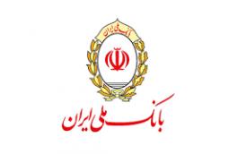 واگذاری بیش از ۱۷ هزار میلیارد ریال از اموال و سهام مازاد بانک ملی ایران در سال ۹۸