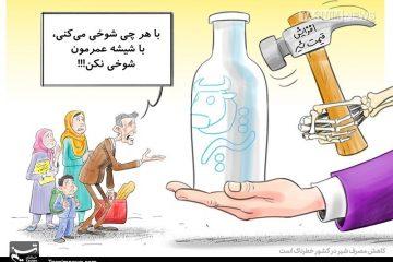 کاهش ۱۵ کیلوگرمی سرانه مصرف شیر در ایران