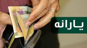 رقم پرداختی یارانه نقدی و معیشتی سال ۹۹ با تغییر مواجه می شود؟