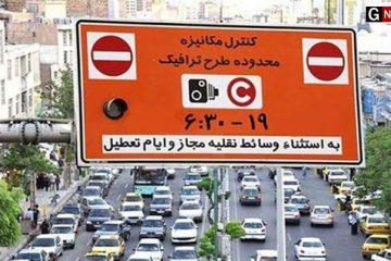 جزییات لغو طرح ترافیک