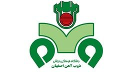 روابط عمومی باشگاه ذوب آهن: ما نماینده ایران نیستیم؟!