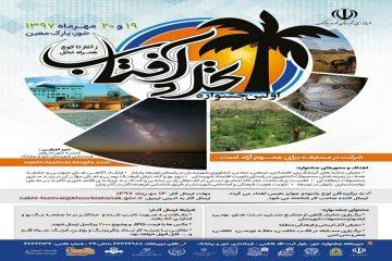 برگزاری نخستین جشنواره نخل و آفتاب در خور و بیابانک