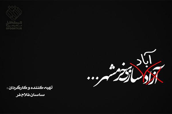 «آبادسازی خرمشهر» در شبکه افق