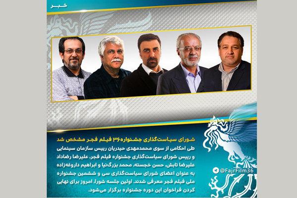 اعضای شورای سیاستگذاری سی و ششمین جشنواره فیلم فجر حکم گرفتند