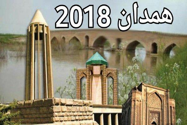 مفاخر همدان در رویداد «همدان ۲۰۱۸» معرفی میشوند
