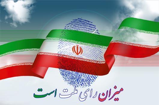 نامۀ جمعی از اساتید و نخبگان حوزۀ اصفهان به نمایندگان خبرگان