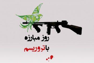 مبارزه با تروریسم