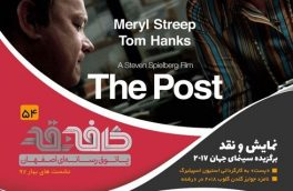 نمایش و نقد فیلم پست برگزیده سینمای جهان ۲۰۱۷